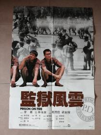 原版~监狱风云电影海报