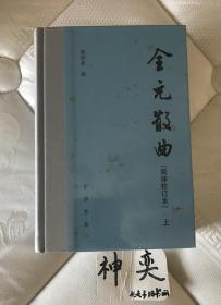 全元散曲(简体校订本·全2册)