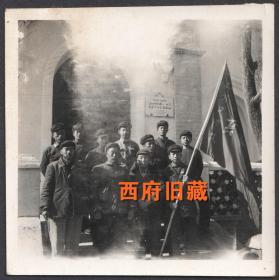 文革串联老照片,昆明工学院长征队在四川阿坝小金县红一四方面军会师会议旧址