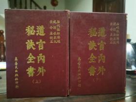 道言内外秘诀全书(二册)