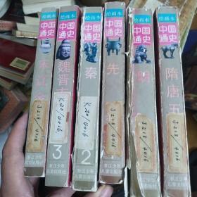 中国通史绘画本 全六册