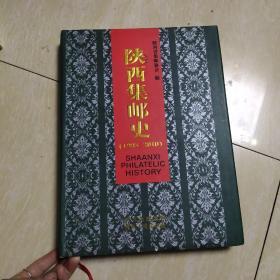 陕西集邮史1998---2010(16开软精装有护封,一厚册,2012年一版一印)
