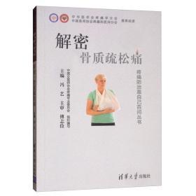 正版解密·骨质疏松痛/疼痛防治靠自己百问丛书