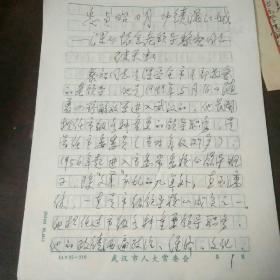 忠贞昭日月 功绩满江城――深切怀恋老领导黎智同志 ,陆天虹