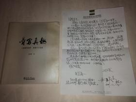 中国工程院院士、北京市建筑设计研究院有限公司顾问总建筑师马国馨信札+签赠本《寻写真趣》