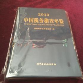 中国税务稽查年鉴. 2013【带光盘】