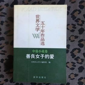 世界文学五十年作品选(中篇小说卷):善良女子的爱