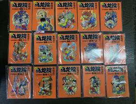 乌龙院大长篇系列:前传(前20卷,全新,原包装袋,贴纸,卡片齐全)