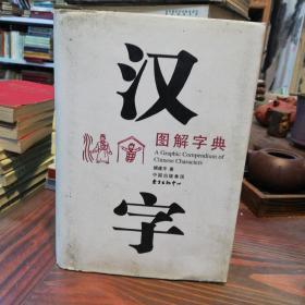 汉字图解字典        东方出版中心精装本2008年一版一印