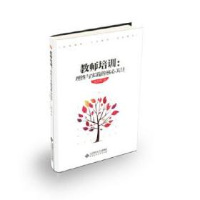 教师培训:理性与实践的核心关注 汤丰林 9787303229017