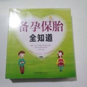 亲亲乐读系列:备孕保胎全知道(带塑封)