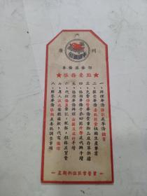广州中国银行  服务要点(五十年代)