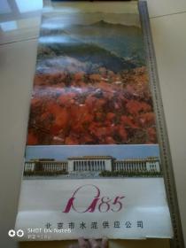 1985年挂历《 北京市水泥供应公司》13张全八品。