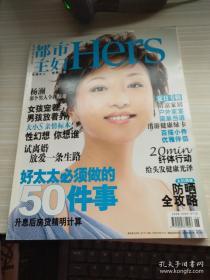 都市主妇2005 6