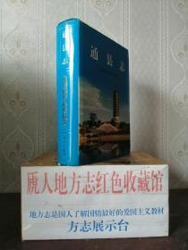 北京市地方志系列丛书-----------通县志