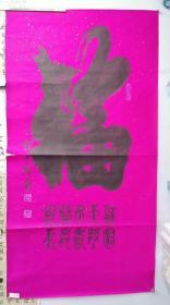 连云港市著名书法家张法礼书法,大红福字,130X68,