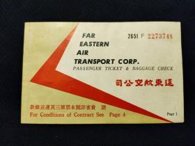 台湾  上世纪《 远东航空公司机票本、机票 》