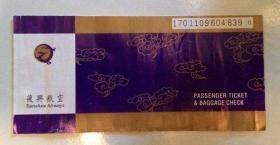 台湾  上世纪 90年代《 复兴航空公司机票本、机票 》