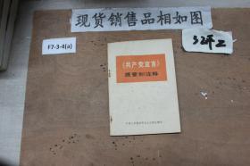共产党宣言提要和注释
