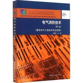电气消防技术(第三版)