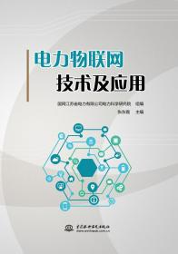电力物联网技术及应用