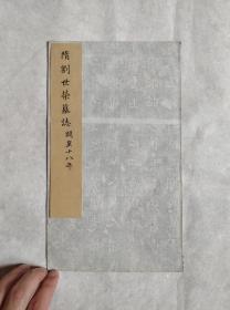 民国整纸拓:隋刘世荣墓志