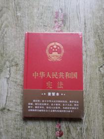中华人民共和国宪法(2018年3月修订版 32开精装宣誓本)全新未拆封