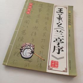 中国书法教程:王羲之《兰亭序》