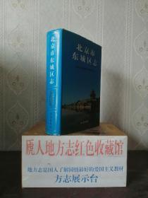 北京市地方志系列丛书-----------东城区志
