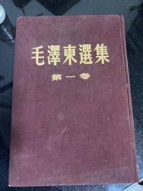 毛泽东选集【第一卷,1952年北京一版二印,硬精装,竖版繁体】 货号1-5-2