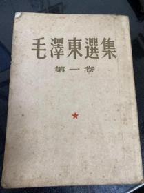 毛泽东选集(第一卷 繁体竖版1951北京第一版1953.11北京第四次印刷) 货号1-5-2