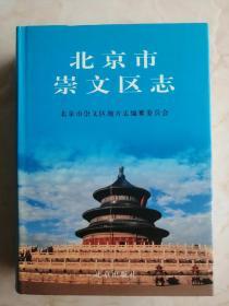 北京市地方志系列丛书-----------崇文区志