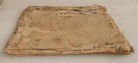 符书   清代抄本  28个筒子页存一册