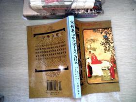 中华文化十万个为什么 宗教卷