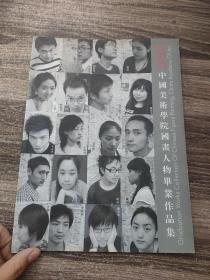 2006中国美术学院国画人物毕业作品集