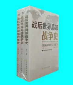 战后世界局部战争史第二版全三卷平装 共三册 军事科学院世界军事研究部编著 军事科学出版社 冷战前后的军事史 正版图书