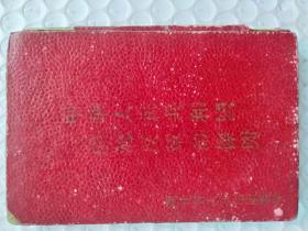 中华人民共和国惩治反革命条例 (附条例图解)