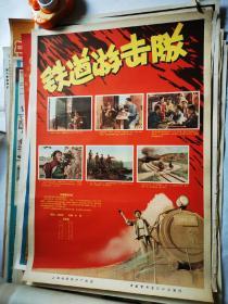 铁道游击队电影海报,二开,95品,红色经典,保真,宣传画,电影海报,年画,请看图定夺,不清楚可咨询。