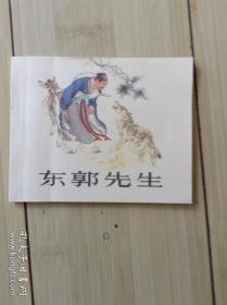 东郭先生 . 连环画.