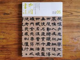 中国书法 2013年第05期(总241期) 【魏碑书风、清代隶书特辑】