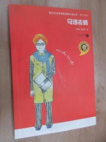 马沙老师(青少年版) 少版权页