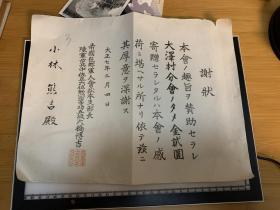 大正七年 1918年 日本在乡军人会奖状 1张
