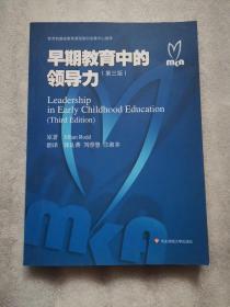 早期教育中的领导力(第三版)
