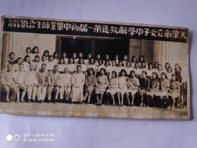 民国三十八年天津女子中学解放后初中第一届毕业师生合影