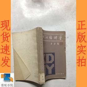 现代汉语讲座