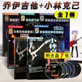 正版共7本乔伊电吉他教材小林克己摇滚吉他教室初级篇中级篇吉他教材教程新手弹吉他基础练习曲谱湖南文艺音乐书