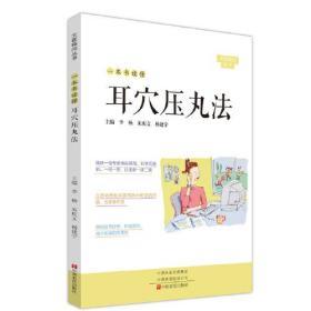 一本书读懂耳穴压丸法 专著 李杨,朱庆文,杨建宇主编 yi ben shu du dong er xue