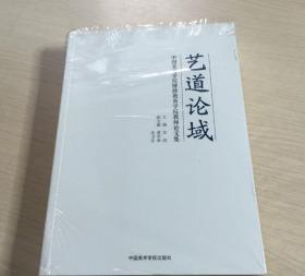 艺道论域(中国美术学院继续教育学院教师论文集)