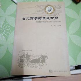 当代儒学的发展方向:当代儒学国际学术研讨会论文集
