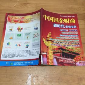 中国国企财商